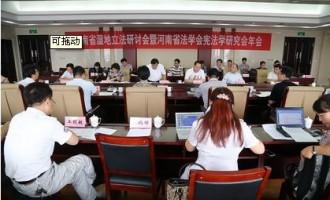 河南省湿地立法研讨会在郑州召开