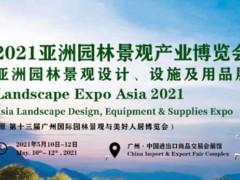 2021亚洲园林景观产业博览会(原 第十三届广州国际园林景观与美好人居博览会)